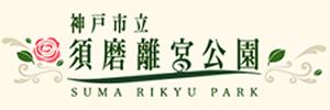 sumarikyu