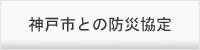 神戸市との防災協定