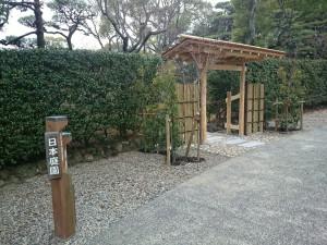 日本庭園入口門1